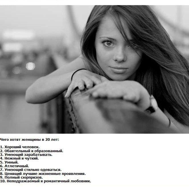 Чего хотят женщины (7 фото)
