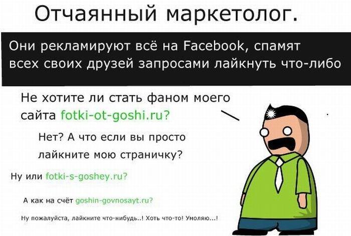 Типы людей в социальных сетях (9 фото)