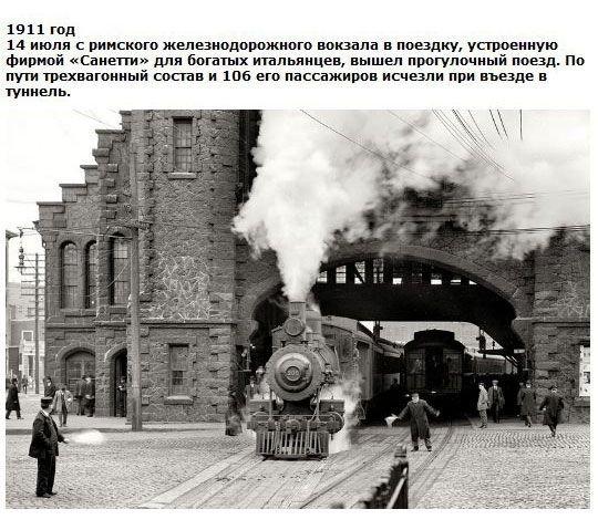 Загадки прошлого века (40 фото + текст)