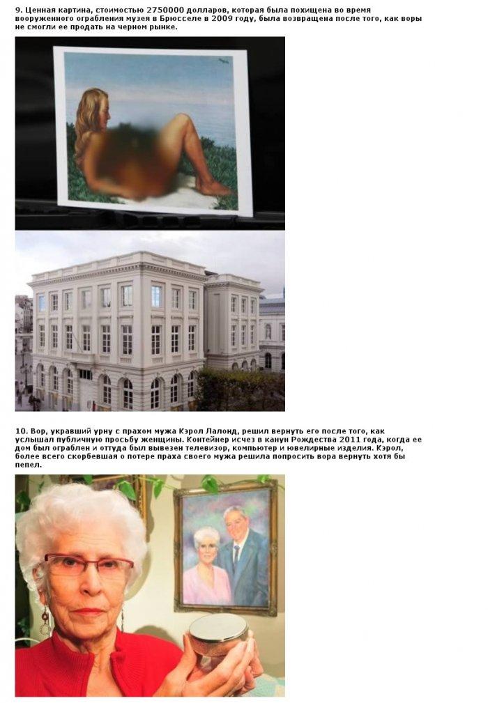Истории про добропорядочных воров (10 фото)