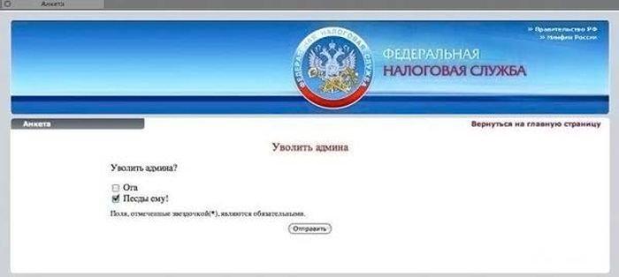 Взломали сайт ФМС (8 фото)