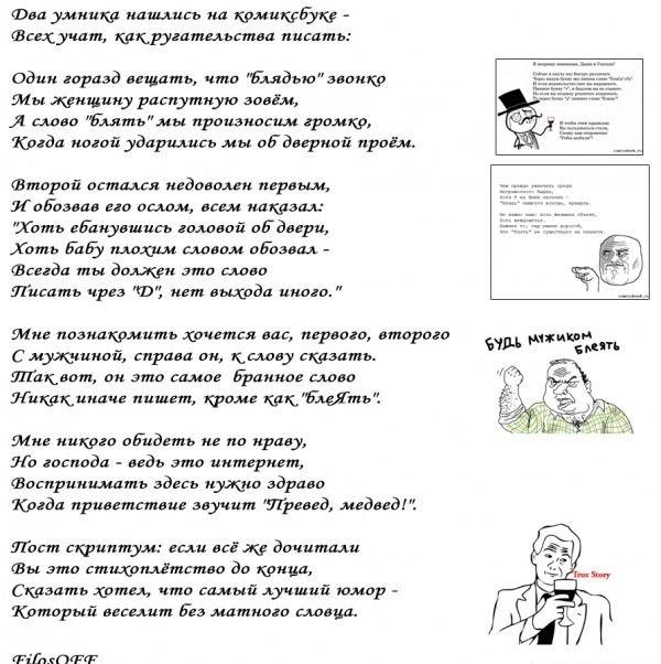 Загонные комиксы (30 фото)