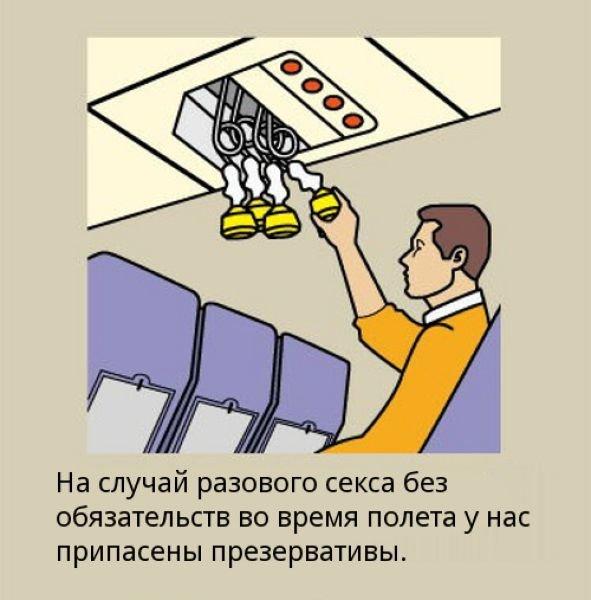 Правила поведения в самолете (18 фото)