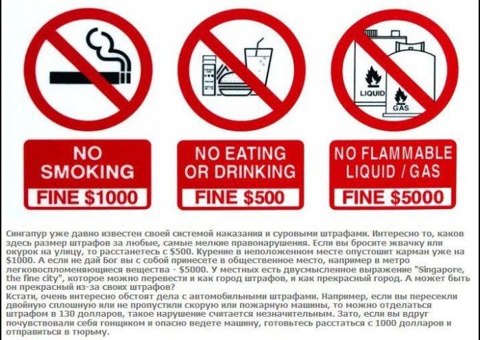 Штрафы в Сингапуре (8 фото)