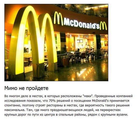 Секреты McDonalds (8 фото)
