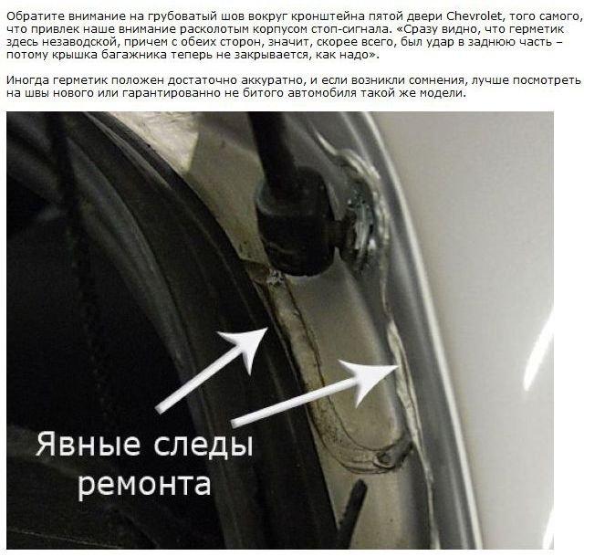 Как правильно выбрать подержанный автомобиль (20 фото + текст)