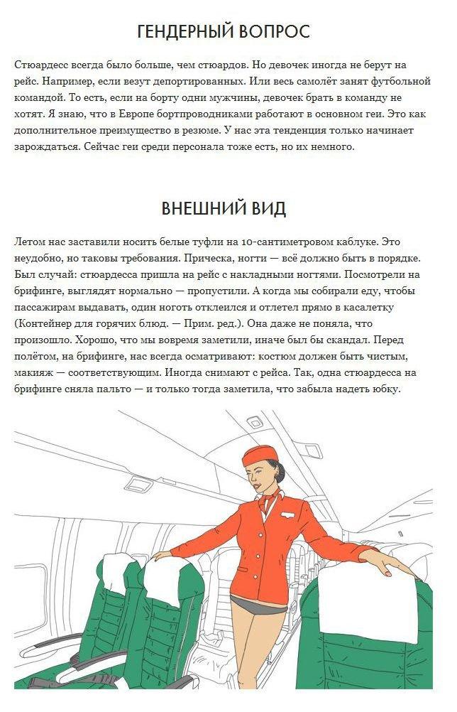 Работа стюардессы изнутри (7 фото)