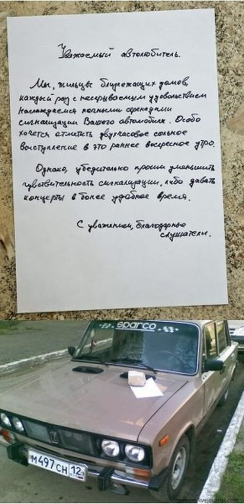 Послания от соседей (50 фото)