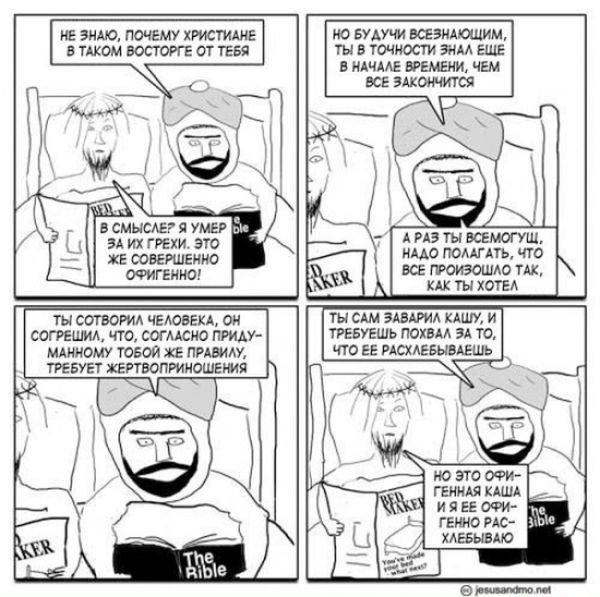 Комиксы и карикатуры (36 фото)