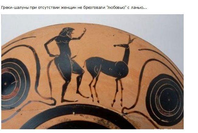 Секс в древних цивилизациях (18 фото)