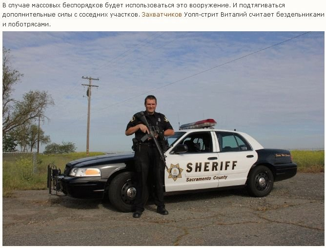 Работа шерифа США (26 фото)