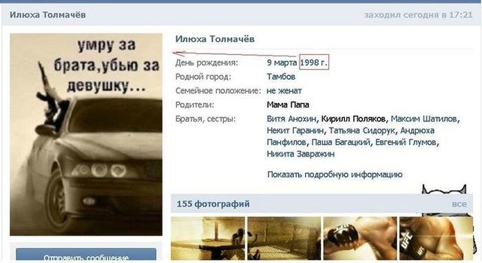 Фрики из ВКонтакте (14 фото)