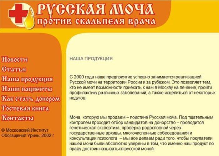 Русская моча (4 фото)