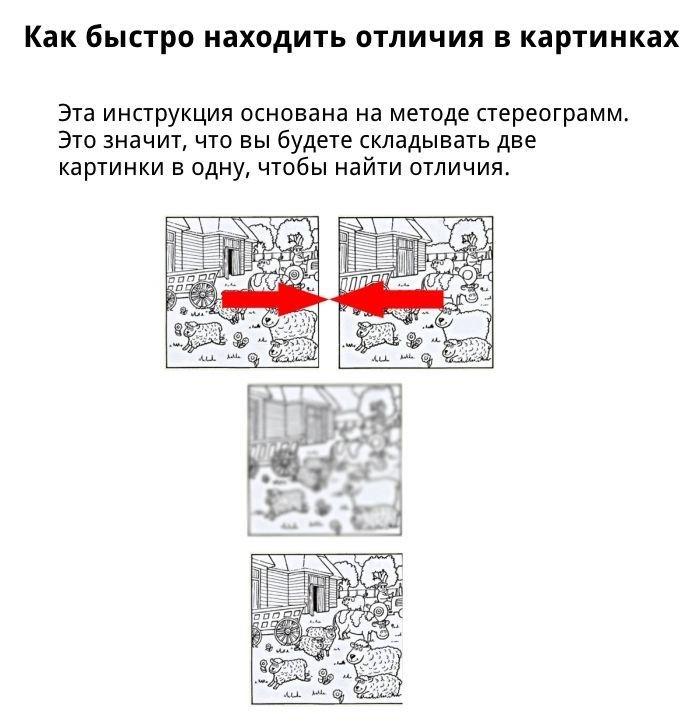 Как найти отличия в картинках (8 фото)