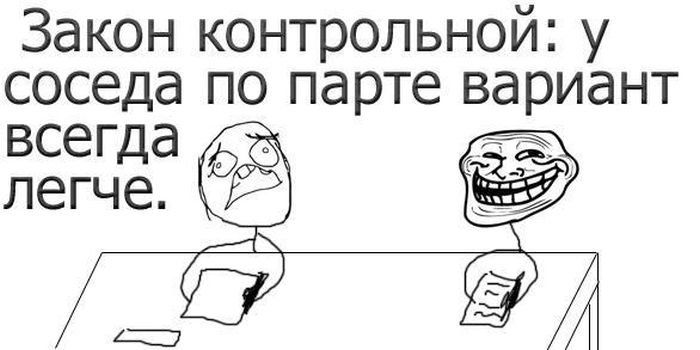 Загонные комиксы (35 фото)