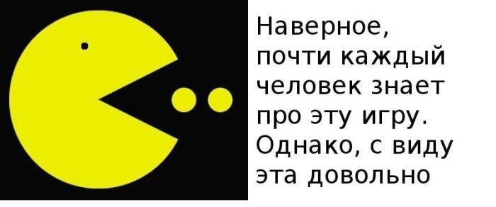 Секреты игра Pacman (7 фото)