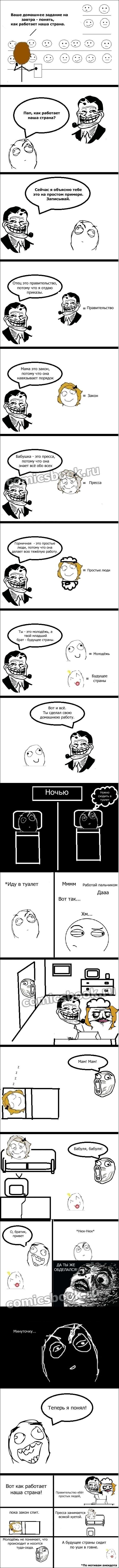 Загонные комиксы (33 фото)