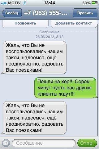 Загонные СМС переписки (15 фото)