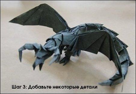 Как сделать бумажного дракона (3 фото)