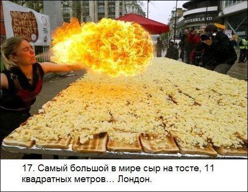 Самая большая еда (25 фото)