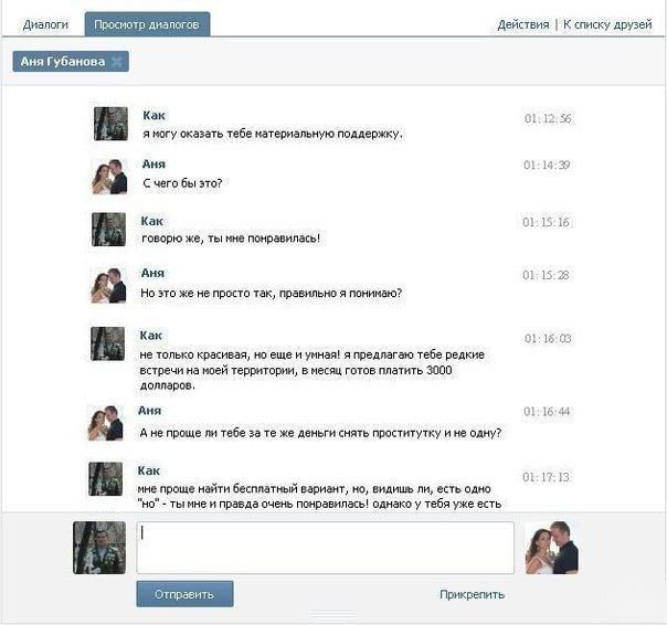 Переписка Вконтакте (10 фото)