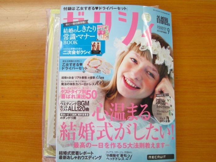Подарок в журнале (9 фото)