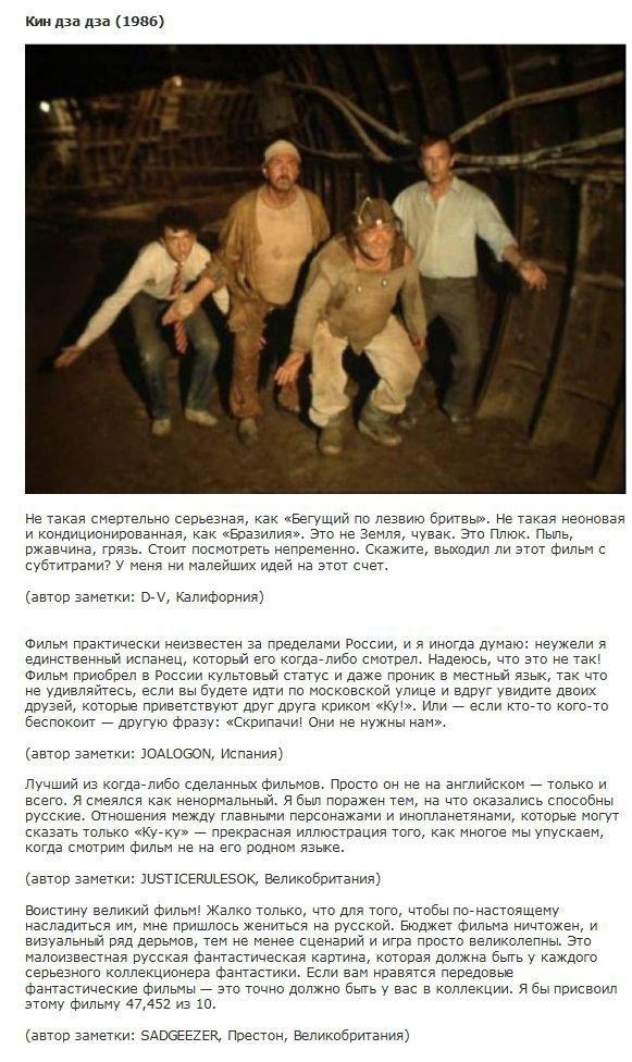 Отзывы иностранцев на наши киношедевры (13 фото)