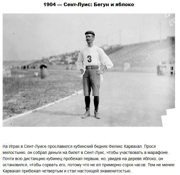 Интересные факты из Олимпиад прошлого (27 фото)