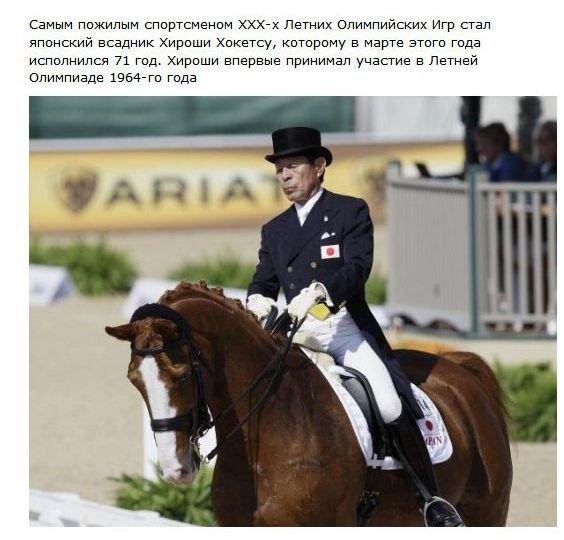 Факты об Олимпиаде (20 фото)