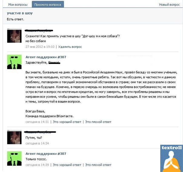 Ответы техподдержки Вконтакте (8 фото)