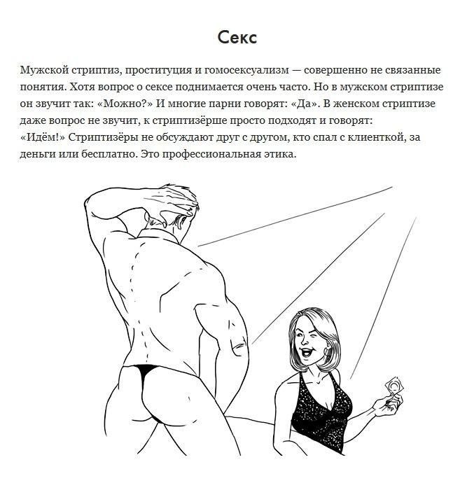 Мужской стриптиз. Как все устроено (8 фото)