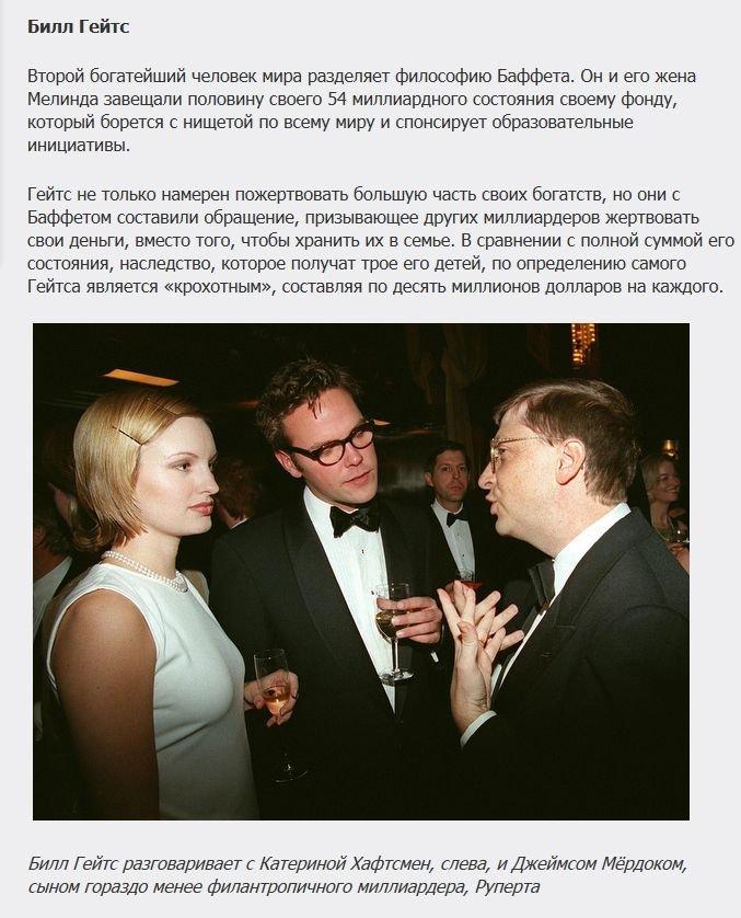 Миллионеры, завещавшие свое состояние на благотворительность (10 фото)