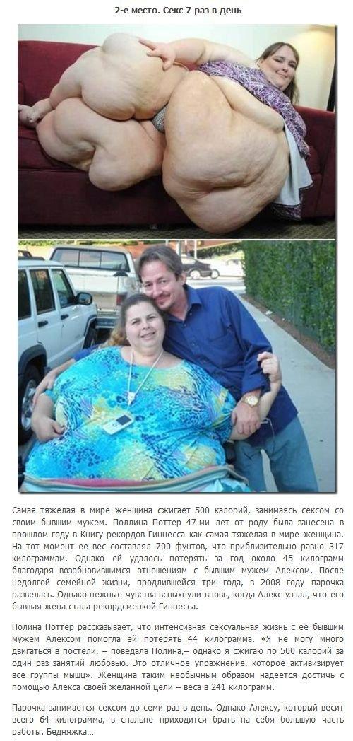 Необычные попытки похудеть (8 фото)