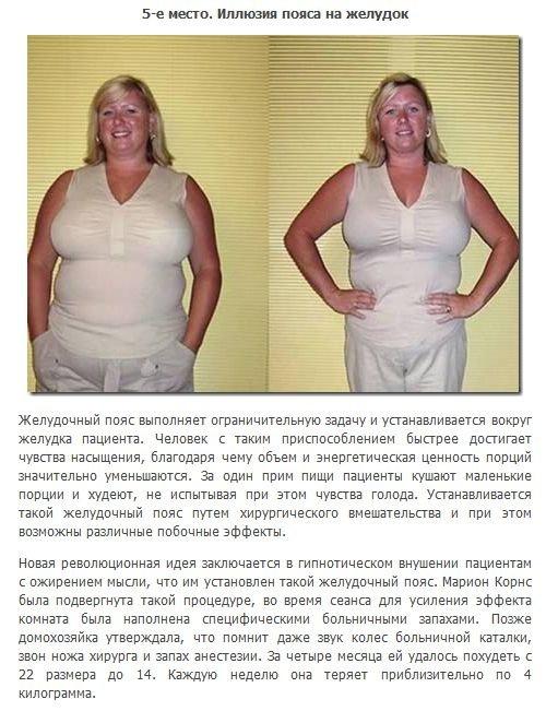 Как Вы Сбросили Вес Необычным Способом.