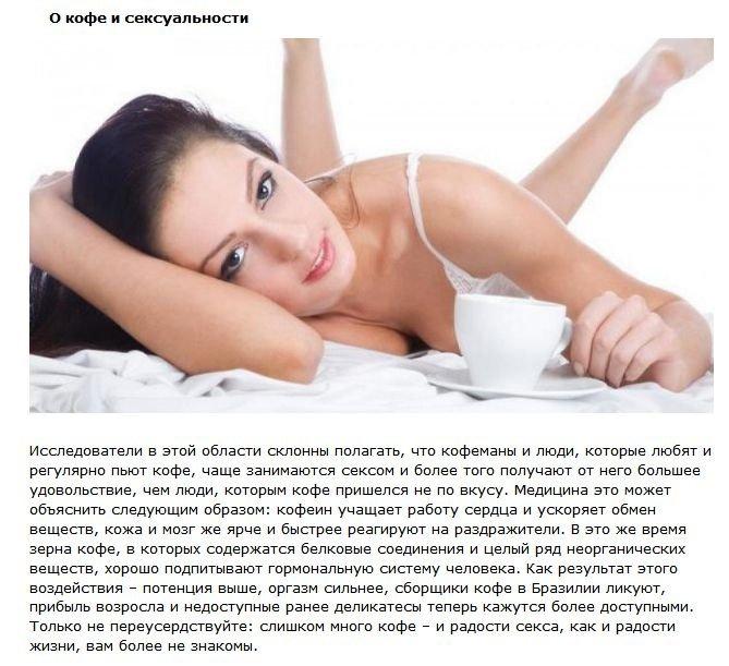 Интересные факты о сексе (10 фото)