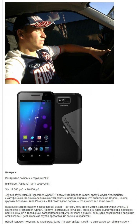 Неудачники с телефонами (6 фото)