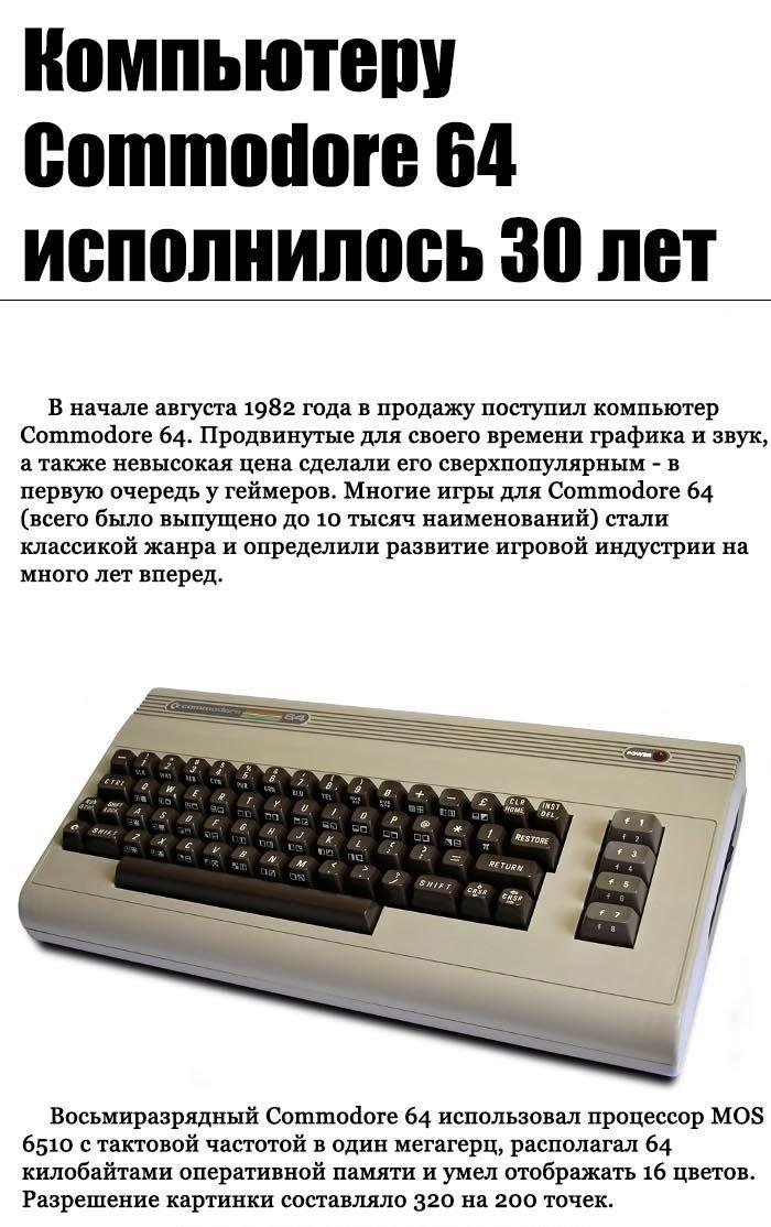 30 лет одному из первых персональных компьютеров (16 фото)