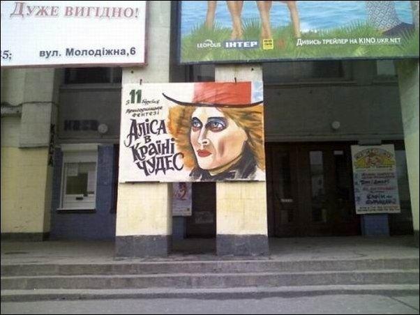 Рисованные афиши кинотеатров (43 фото)