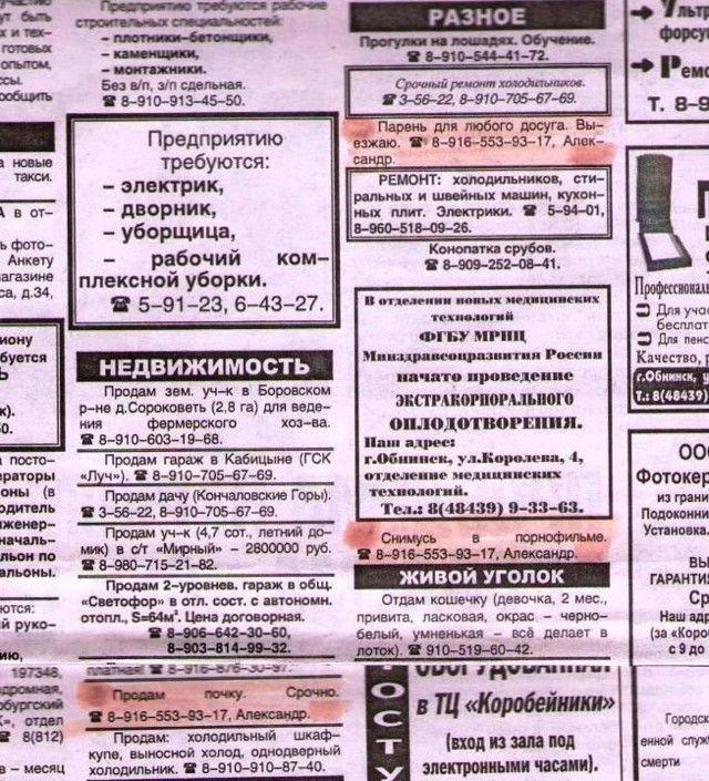 Загонные объявления и надписи (36 фото)