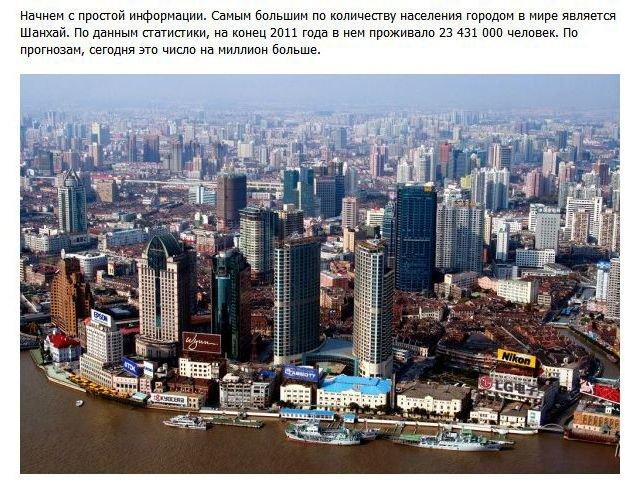 Факты о городах (19 фото)
