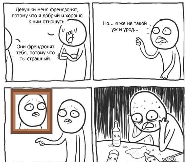 Загонные комиксы (29 фото)