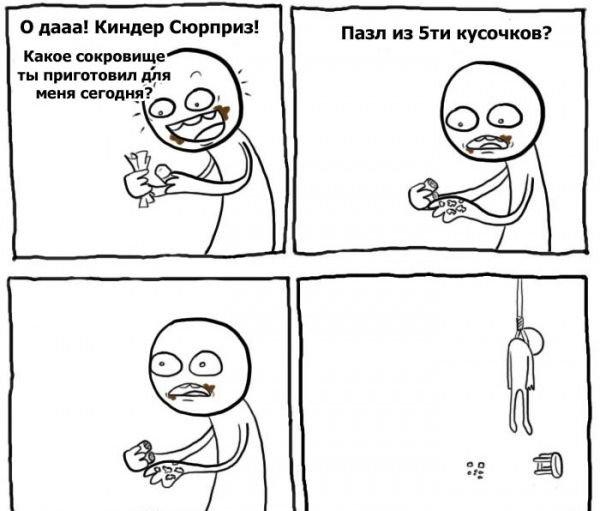 Загонные комиксы (42 фото)