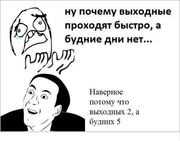 Загонные комиксы (39 фото)
