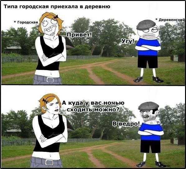 Загонные комиксы (40 фото)