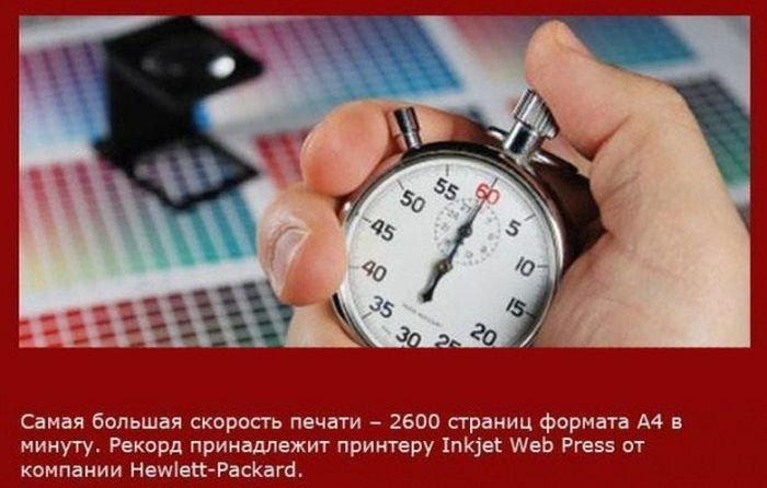 Факты о скорости (19 фото)