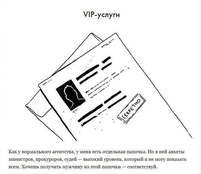 Работа изнутри: брачное агентство (10 фото)