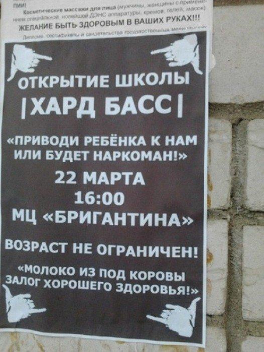 Загонные объявления и надписи (35 фото)