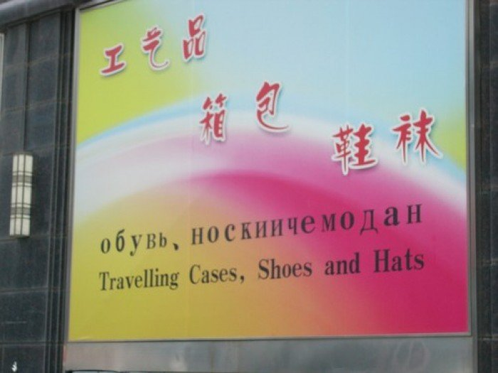 Загонные объявления и надписи (59 фото)