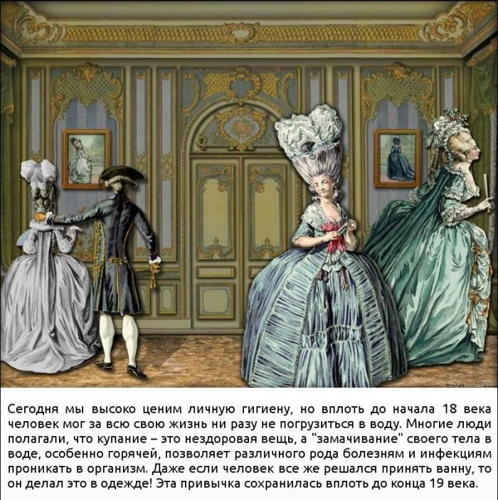 Гигиена в Европе 18-19 веков (10 фото)