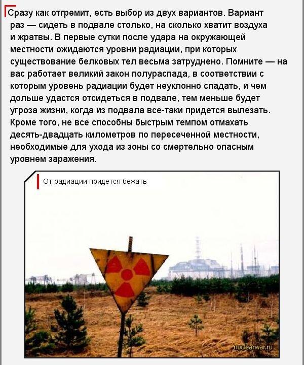 Как выжить при ядерном взрыве (12 фото)